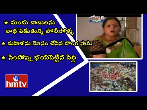 60K Liquor Bottles Destroyed in Surat | Fake Baba Cheats Woman | Weekend Jordar News | HMTV