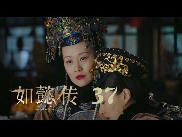 如懿傳 37 | Ruyi's Royal Love in the Palace 37(周迅、霍建華、張鈞甯、董潔等主演)