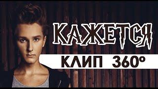 OPEN KIDS cover by Vlad Krasavin (360 Music Video)