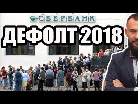 ✓ НУЖНО ЛИ ЗАБРАТЬ ДЕНЬГИ ИЗ БАНКА В 2017 2018