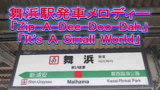 舞浜駅発車メロディー 「Zip-A-Dee-Doo-Dah」「It's A Small World」