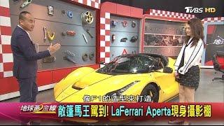 敞篷馬王駕到! LaFerrari Aperta現身攝影棚