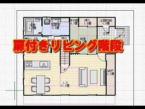 扉付きリビング階段のある住宅の間取り図