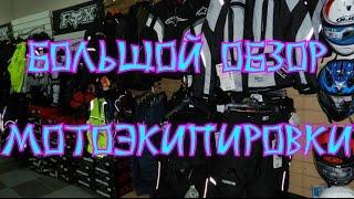 Подробный обзор мото экипировки выбор шлема, куртки, черепахи, мотоштаны, мотоботы и перчатки