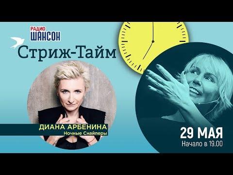 Диана Арбенина в гостях у Ксении Стриж («Стриж-тайм»)