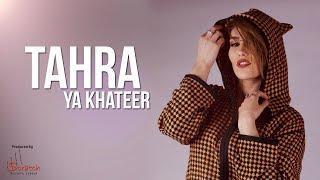 TAHRA - Ya Khateer | طاهرة - يا خطير