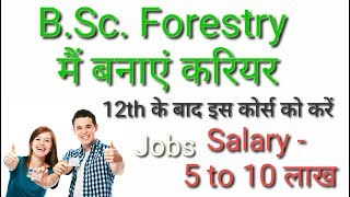 B.Sc. Forestry क्या है ? ( Complete Information)