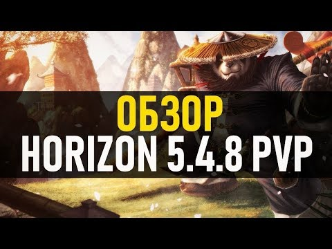 Isengard WoW Horizon 5.4.8 | Обзор сервера Пандарии