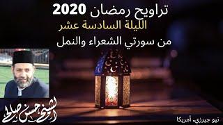 ليلة 16 رمضان 1441 من سورتي الشعراء والنمل