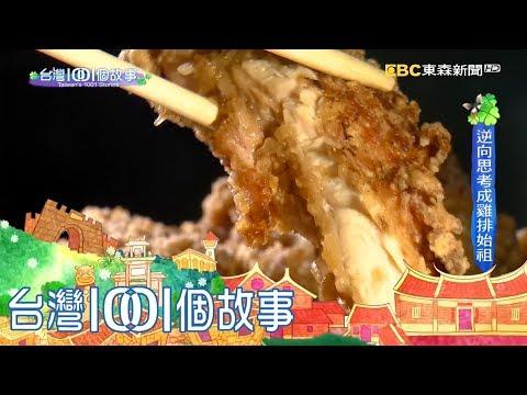 改良雞胸肉口感 小吃店炸出雞排奇蹟 part2 台灣1001個故事