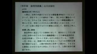 夫婦(46):ハイデッガー 〜 竹下雅敏 講演映像