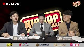 2020 KOREA HIPHOP DANCE CHAMPIONSHIP