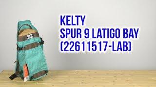 Розпакування Kelty Spur 9 Latigo Bay 22611517 LAB
