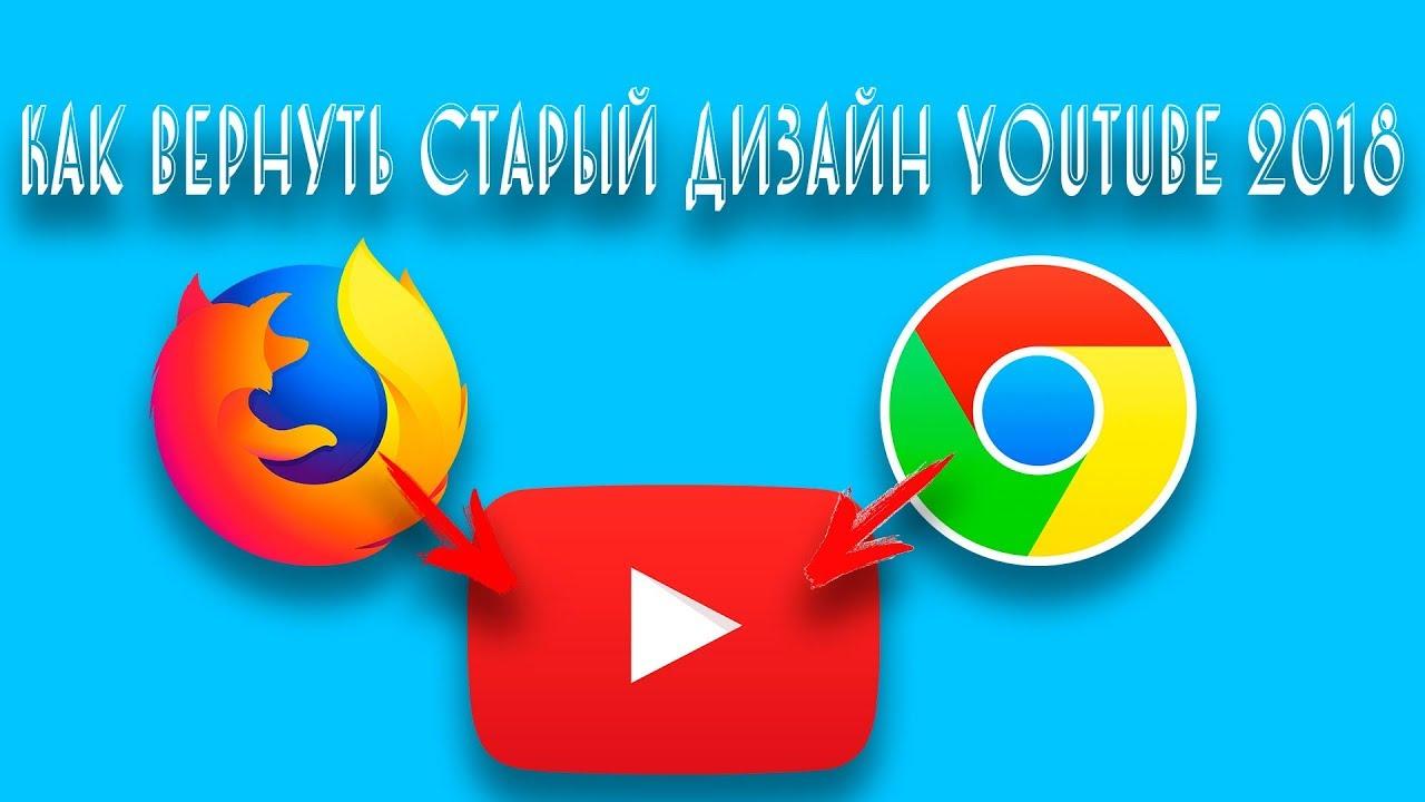 вернуть старый дизайн Youtube 2