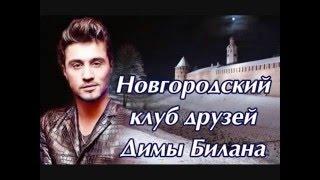 КД Великий Новгород - Неделимые Премьера ( Дима Билан )
