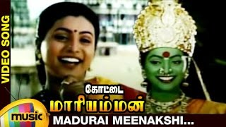 Kottai Mariamman Tamil Movie Songs | Madurai Meenakshi Music Video | Roja | Devayani | Deva