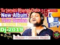 Tu Jemiti Bhangi Delu Mo Hrudaya New Odia Dj Video Song 2019 || Odia Album Dj 2019 | Human Sager Hit Mp3