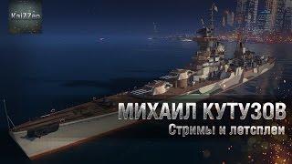 Советский премиум крейсер Михаил Кутузов(Всем привет! Сегодня покажем вам советский премиум корабль 8 уровня под названием Михаил Кутузов! Продажи..., 2015-12-27T21:55:16.000Z)