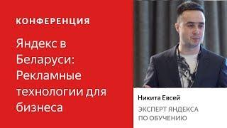 Как достичь хороших результатов во взаимодействии с агентством — Никита Евсей. Яндекс в Беларуси