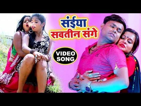 Deepak dildar का नया सुपरहिट गाना - Saiya Sautin Sange Sutele Ratiya - Superhit Bhojpuri Songs 2018