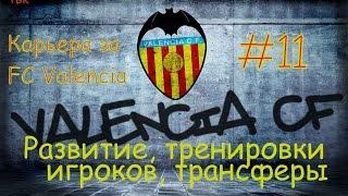 FIFA 16 Карьера Valencia #11 (Тактическая. Развитие. тренировки игроков, трансферы) Babkakoshka
