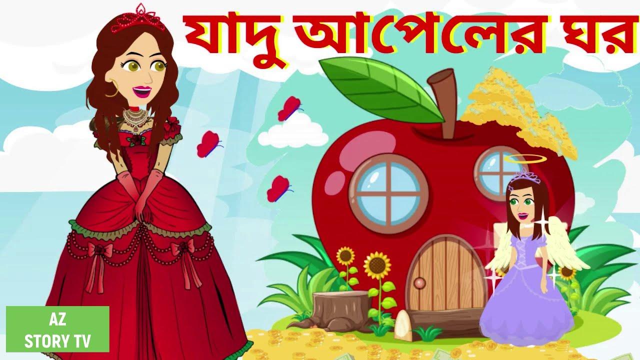 Jadur appler ghor | Bangla Golpo | Bengali Story | Jadur golpo | AZ Story TV | যাদু আপেলের ঘর
