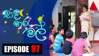 සඳ තරු මල් | Sanda Tharu Mal | Episode 97 | Sirasa TV Thumbnail