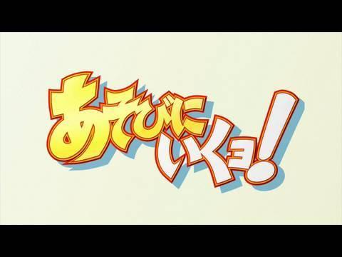 「あそびにいくヨ!」の参照動画