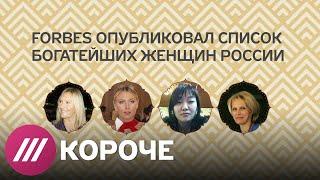 Самые богатые женщины России и мира по версии Forbes