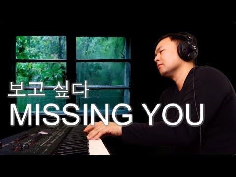 (Kim Bum Soo) 보고 싶다 (Bogoshipda) Missing You by DJ Carpio