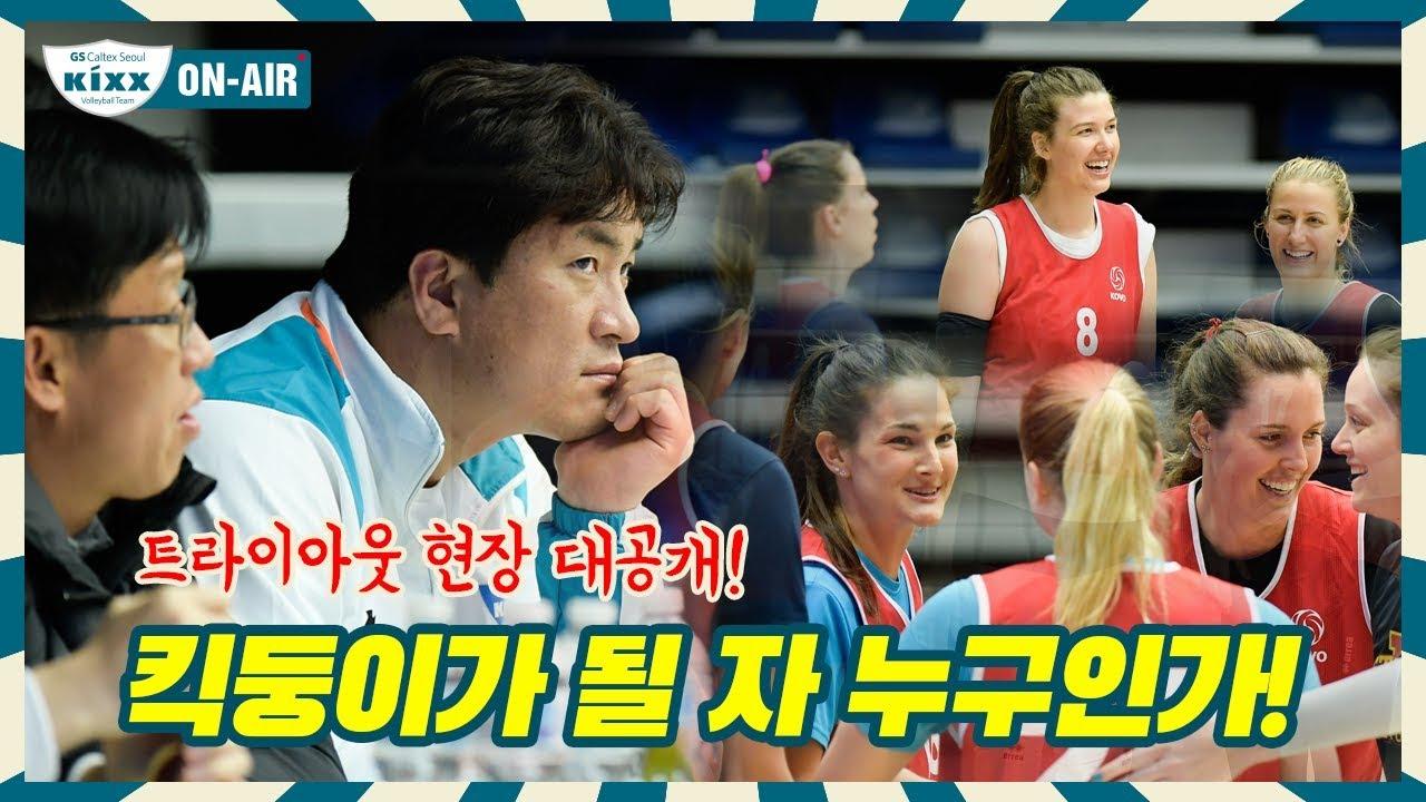South Korea Kovo V League 2018 2019 Kovo Cup 2018 Page 18 Worldwide Volleyball Inside Volleycountry