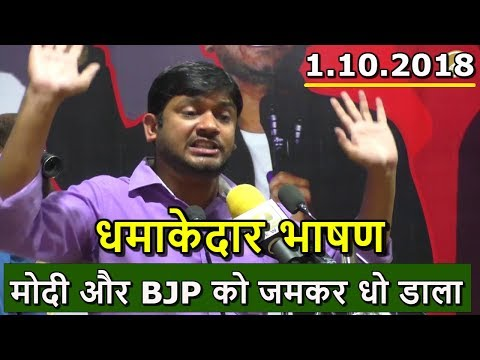 Kanhaiya Kumar का धमाकेदार भाषण MODI और BJP को जमकर धो डाला Hyderabad, Part-I