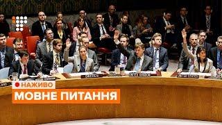 Радбез ООН розглядає український закон про мову / НАЖИВО