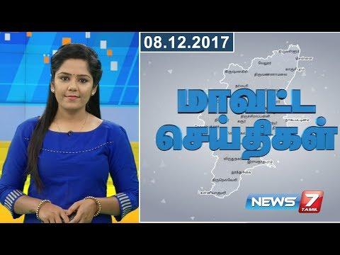 Tamil Nadu District News 01 | 08.12.2017 | News7 Tamil
