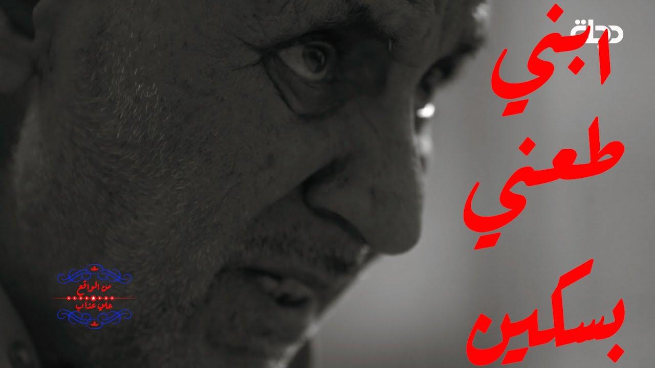 محمود الشاعري/ما متوقع عمري وتعبي هيج يضيع كبال عيوني ربيت وخليت بكلبي ولدي وباعوني#علي_عذاب