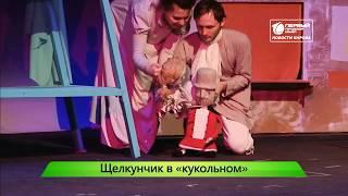 ИКГ Премьера в Кукольном #8