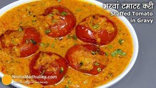 Stuffed Tomato curry  भरव टमटर क गरव वल सबज़  Stuffed Tomato gravy recipe