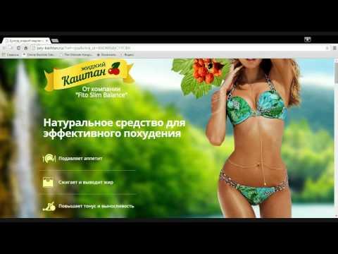 Жидкий каштан для похудения цена в Кировограде