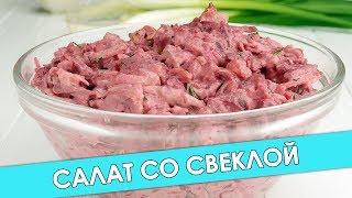Салат из Свеклы с Грецкими Орехами и Сыром • Вкусный рецепт