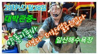 양푼이품바/2019년7월28일공연