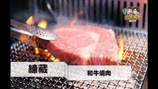 締藏和牛燒肉 | 三大和牛巡禮不用飛日本就吃得到 !