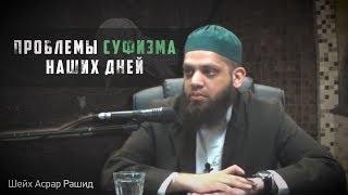 ᴴᴰ Проблемы суфизма наших дней. Шейх Асрар Рашид (часть 1)