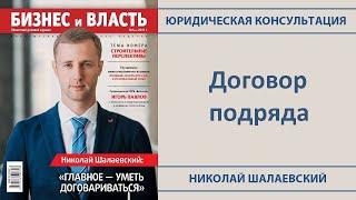 Договор подряда - Юридические консультации #1(, 2014-11-18T19:21:12.000Z)