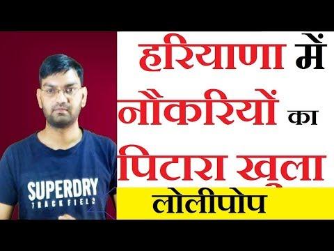 Haryana में नौकरियों की भर्ती का पिटारा खुलेगा 📢 आज की ताजा खबर 📢 Gram Sachiv and Group D Job