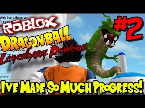 IVE MADE SO MUCH PROGRESS!   Roblox: Dragon Ball Legendary Powers 2 - Episode 2