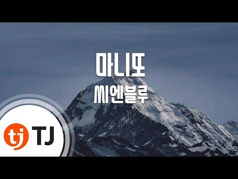 [TJ노래방] 마니또(Manito) - 씨엔블루(CNBLUE) / TJ Karaoke