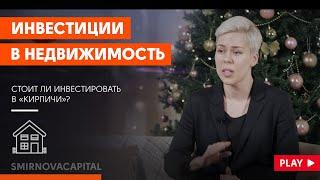 Как инвестировать в недвижимость? // Наталья Смирнова