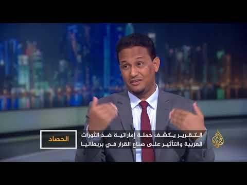 الحصاد- سبين ووتش.. خطط أبو ظبي في بريطانيا  - نشر قبل 5 ساعة