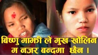 बिष्णु माझी  सूखी र खुशी सबै हल्ला रिसीबी को उपज ||| Bishnu Majhi Nepali Papular Singer