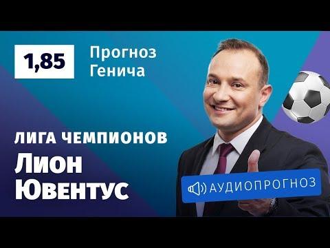 Прогноз и ставка Константина Генича: «Лион» — «Ювентус»